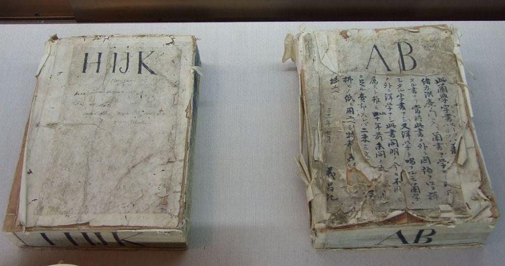 Japans-Nederlands Woordenboek Doeff-Halma